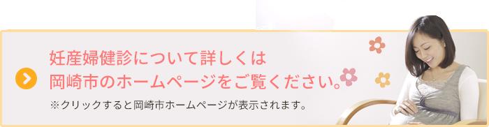 妊産婦健診について詳しくは岡崎市のホームページをご覧ください。